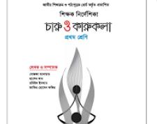 তৃতীয় শ্রেণি চারু কারু শিক্ষক সংস্করণ।