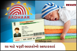 Create children's Aadhaar card today, otherwise, this problem may occur