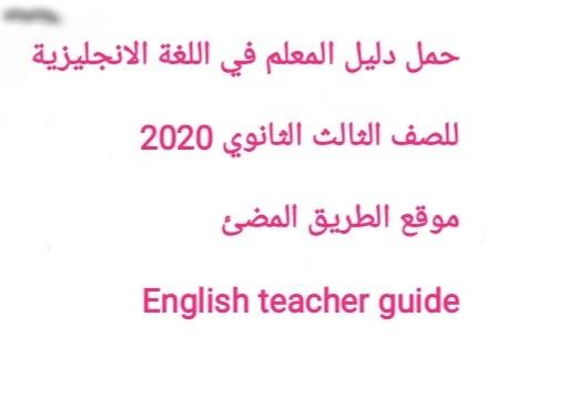 حمل دليل المعلم في اللغة الانجليزية للصف الثالث الثانوي 2020 وورد لمستر احمد سعيد