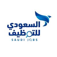 وظائف - السعودي للتوظيف