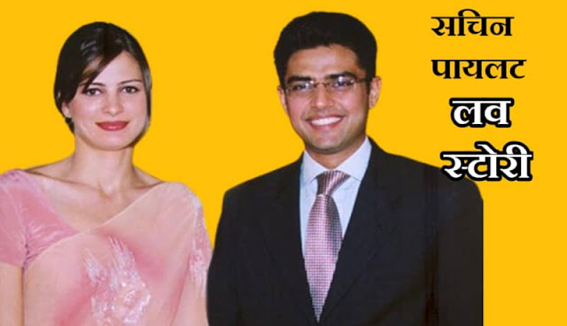 Sachin pilot love story in hindi, sachin pilot aur sara pilot