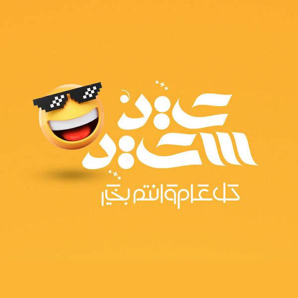بطاقة تهنئة بالعيد صفراء