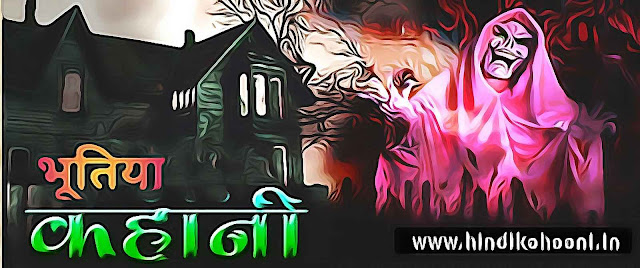 Horror Hindi Kahaani New 2020, www.hindikahaani.in