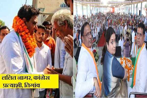 smriti-irani-appeal-to-vote-for-rajesh-nagar-tigaon-against-lalit-nagar