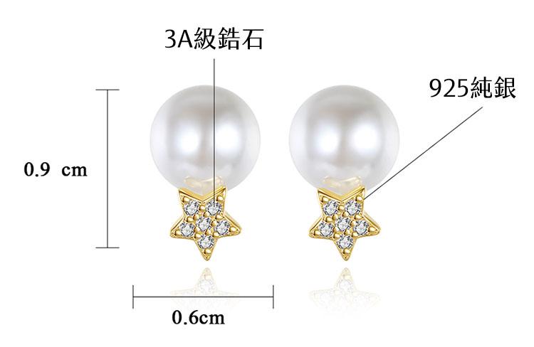 靜謐星星 925純銀鋯石耳環