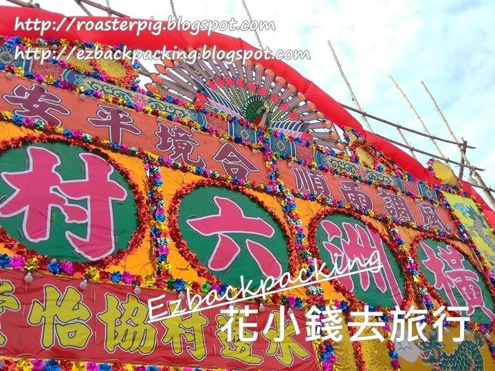 橫洲太平清醮