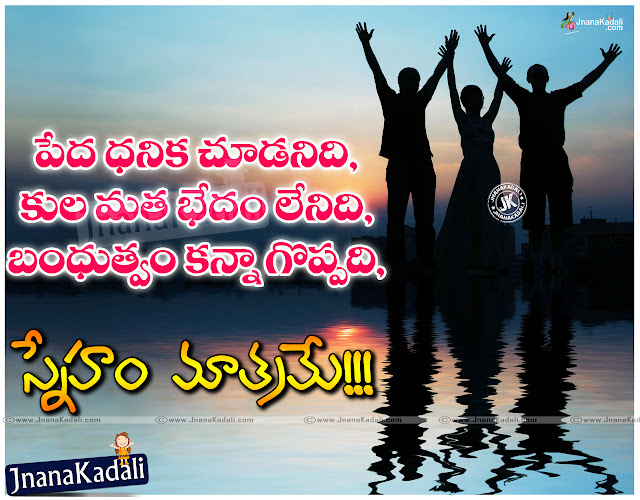 Here is Best telugu friendship quotes, Top Friendship Quotes in telugu, best telugu friendship sms, Nice Friendship Quotes and Quotations with Images, Great Friendship Quotes and True friendship Quotes HD Images, Heart Touching Friendship Quotes images and meaningful Friendship Quotes, Amazing Friendship Quotes images free download, Great Friendship Quotes from great People, Friendship Quotes with Images.