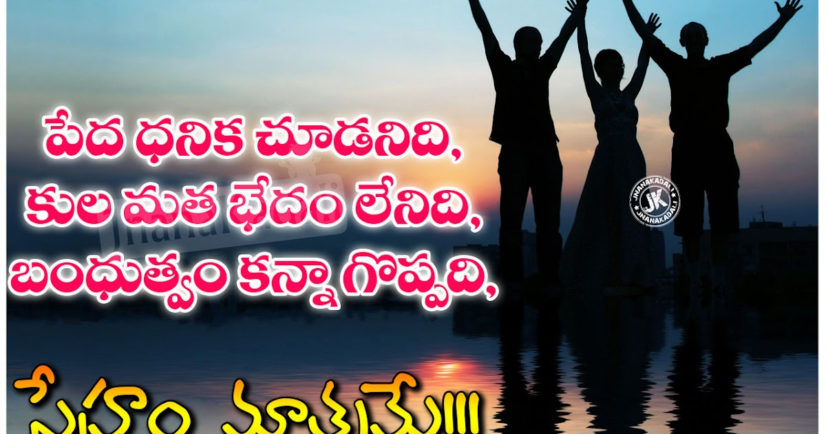Telugu Great Friendship Quotations and Best Friendship Wallpapers ...