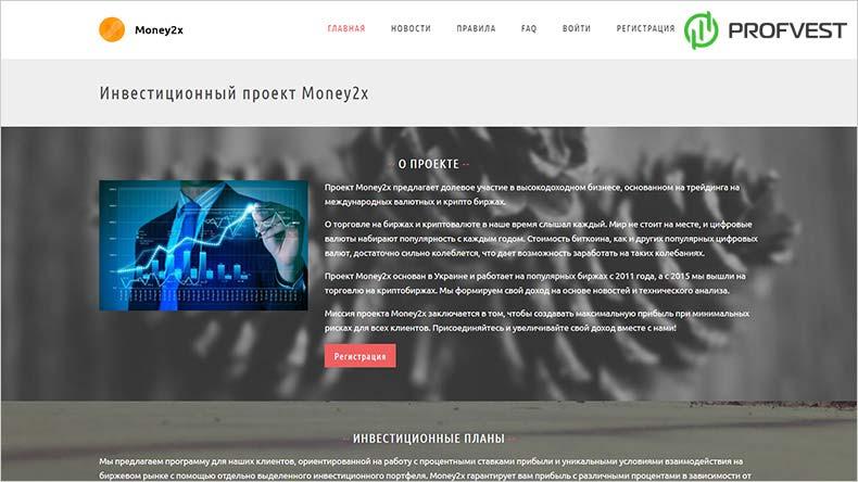 Money2x обзор и отзывы HYIP-проекта