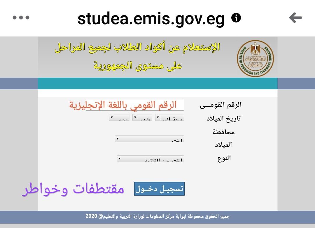 studea.emis.gov.eg