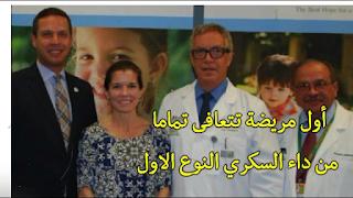 انجاز طبي هائل مريضة تتعافى تماما من داء السكري