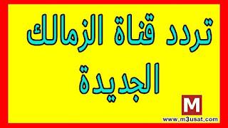 تردد قناة الزمالك المفتوحة الجديدة على النايل سات 2020 - frequence zamalek tv