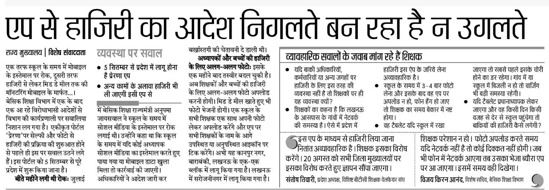 prerna app attendance  का आदेश निगलते बन रहा है न उगलते, व्यवस्था पर खड़ा हुआ सवाल, 05 sep teachers day पर प्रदेश भर में लागू