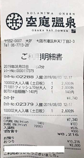 空庭温泉 OSAKA BAY TOWER 2019/8/3 利用のレシート