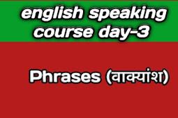 English Speaking Course  Day-3 | Phrases (वाक्यांश)