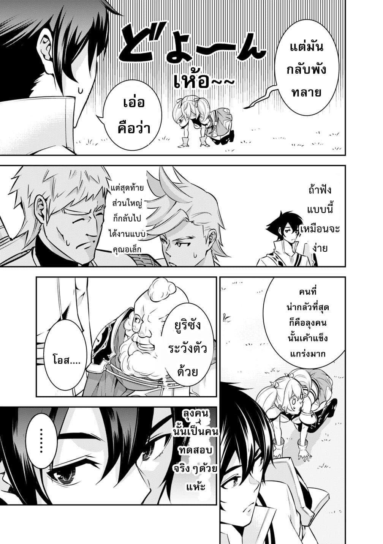 อ่านการ์ตูน Shijou Saikyou no Mahou Kenshi ตอนที่ 8 หน้าที่ 5