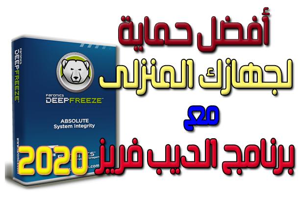 برنامج Deep Freeze Standard v8  شرح تحميل برنامج الديب فريز اخر اصدار- Deep Freeze full