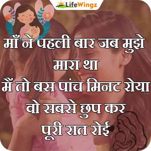 mothers status