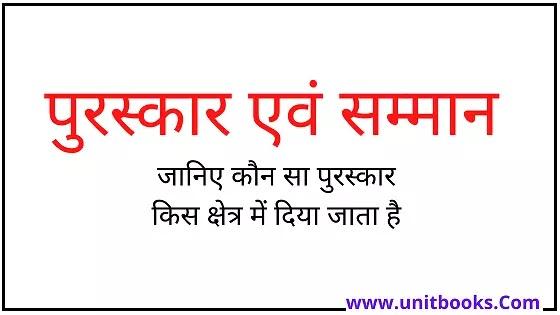 All purskar in hindi