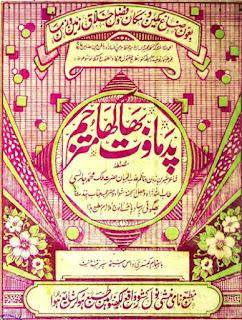 Padmaavat Urdu