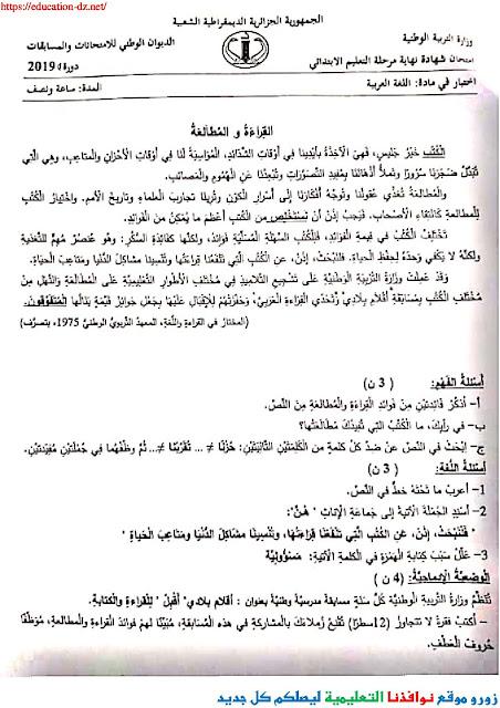 موضوع امتحان اللغة العربية شهادة التعليم الابتدائي 2019