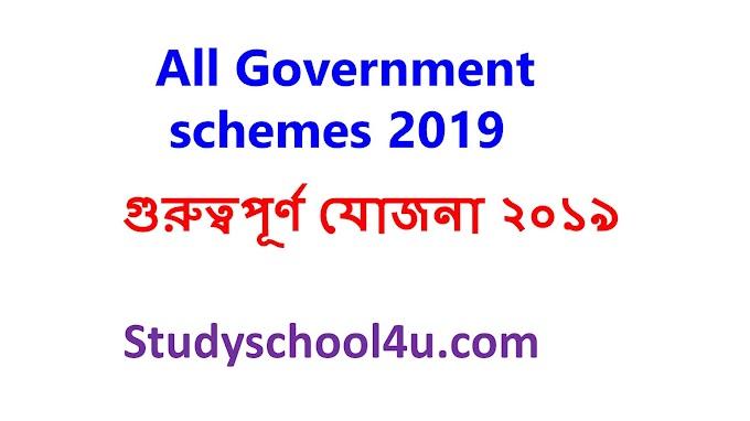 All Government schemes 2019 in Bengali  |  গুরুত্বপূর্ণ যোজনা ২০১৯ | Part 1