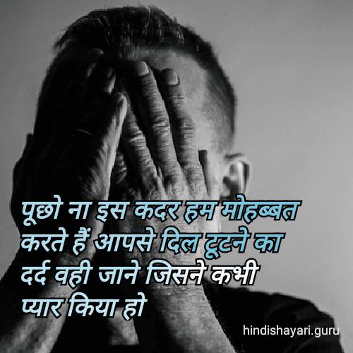 Download Hindi Love shayar massagei For Friends