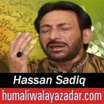 http://www.humaliwalayazadar.com/2016/06/hasan-sadiq-qasida-2016.html