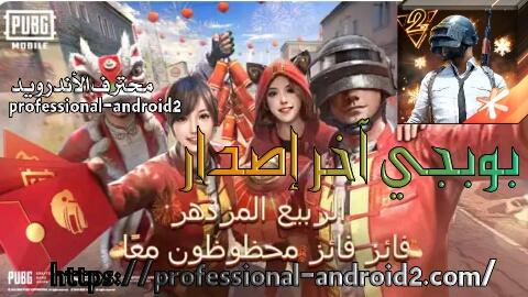لعبة بوبجي موبايل PUBG MOBILE آخر إصدار للأندرويد