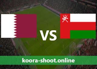 بث مباشر مباراة عمان وقطر اليوم بتاريخ 07/06/2021 تصفيات آسيا المؤهلة لكأس العالم 2022