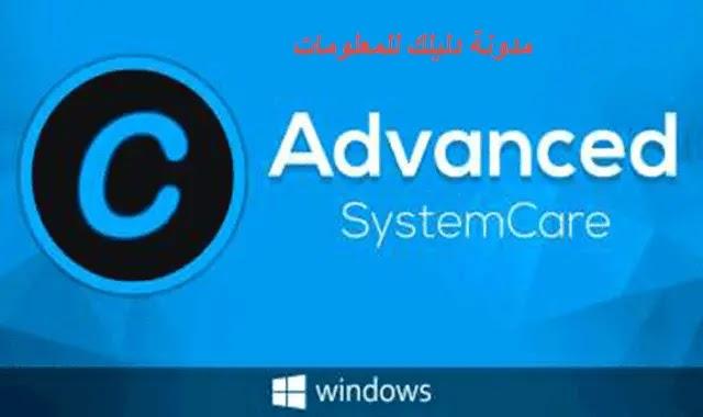 تنزيل افضل برنامج لتسريع وتنظيف الحاسوب advanced systemcare