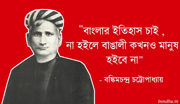 quotes-by-bankim-chandra-chatterjee