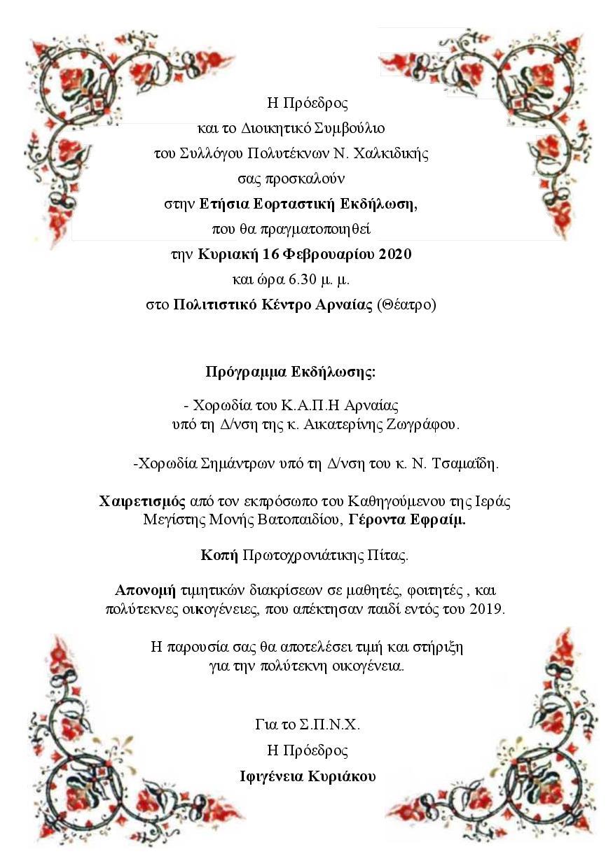 ΠΡΟΣΚΛΗΣΗ ΣΥΛΛΟΓΟΥ ΠΟΛΥΤΕΚΝΩΝ Ν.ΧΑΛΚΙΔΙΚΗΣ