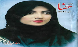 Hina Digest May 2018 [Download PDF Free] Hina Digest May 2018= A Unique Digest for Every Member of an Honorable and Dignified Family
