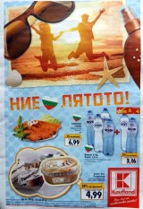 ПРОМО вестници, каталози и брошури на Магазини Kaufland