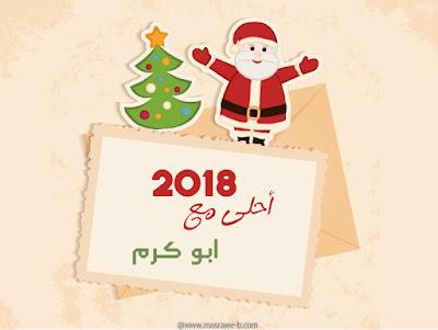 2018 احلى مع ابو كرم