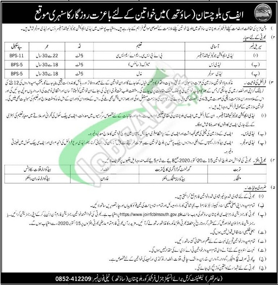 fc-frontier-corps-balochistan-jobs-2020-latest-advertisement