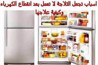 اسباب تجعل الثلاجة لا تعمل بعد انقطاع الكهرباء وكيفية علاجها