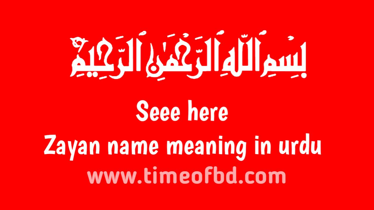 Zayan name meaning in urdu, زایان نام کے معنی جاننے کے لئے