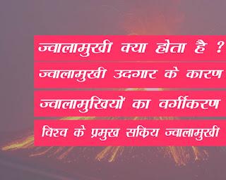 Jwalamukhi Gk in Hindi