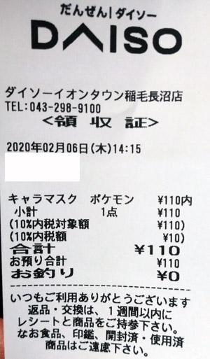 ダイソー イオンタウン稲毛長沼店 2020/2/6 マスク購入のレシート