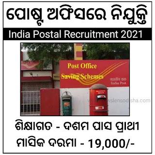Odisha Postal Recruitment 2021 Apply Online