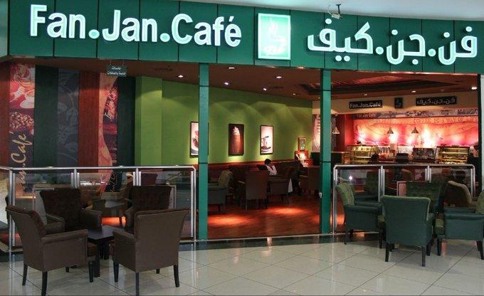 أسعار منيو ورقم وعنوان فروع فن جن كافيه fan jan cafe