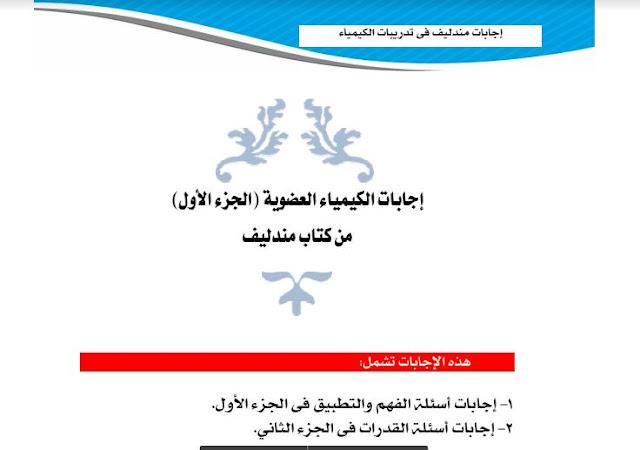 اجابات كتاب مندليف كيمياء للصف الثالث الثانوى النظام الجديد 2021 (الاجابات كاملة)