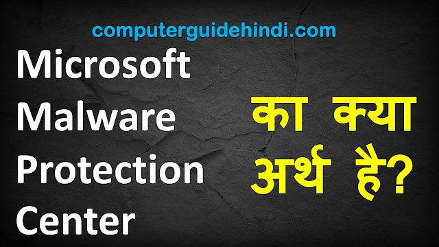 MMPC in Hindi
