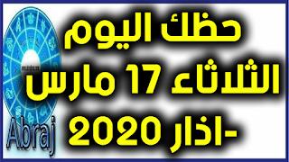حظك اليوم الثلاثاء 17 مارس-اذار 2020