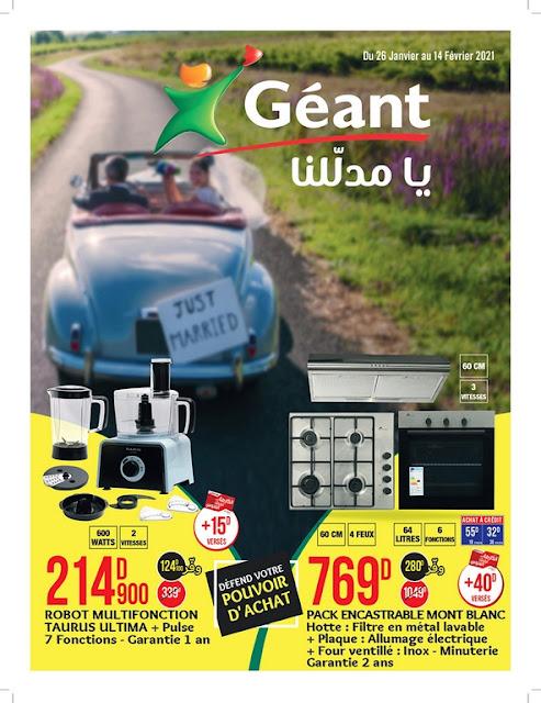 catalogue geant tunisie fevrier 2021