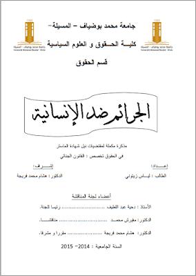 مذكرة ماستر: الجرائم ضد الإنسانية PDF