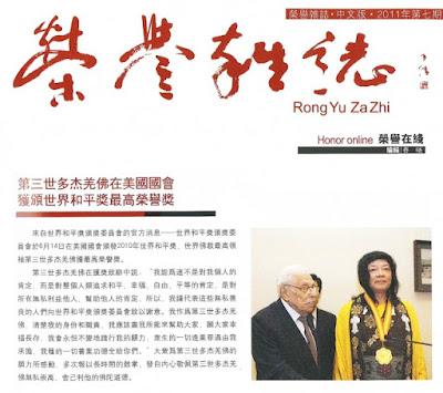 美參院決議通過表揚第三世多杰羌佛獲頒世界和平奬_榮譽在綫