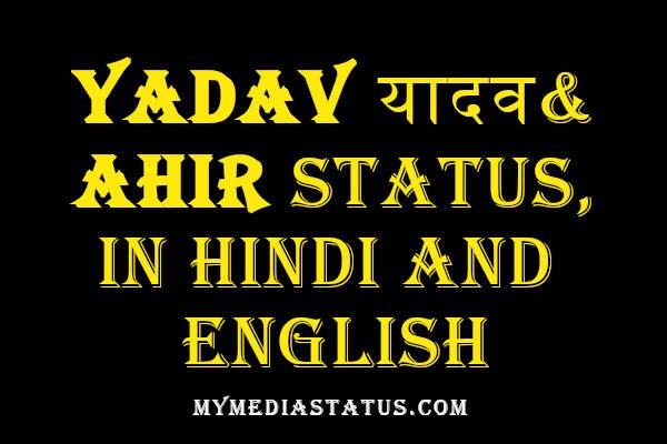 Yadav attitude Status, Shayari Hindi, English text With Image